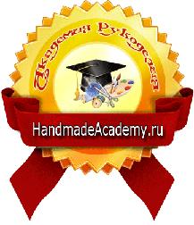 Академия Рукоделия