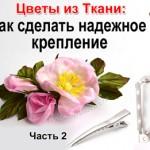 Цветы из Ткани Видео мк: Как сделать надежное крепление — ч.2