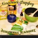 Лучший рецепт: Как сварить Холодный Фарфор (vs полимерная глина)