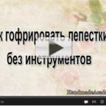 Цветы из ткани Видео мк: Способы Гофрировки Лепестков