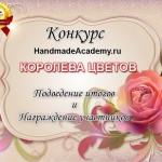 Видео-отчет по Конкурсу КОРОЛЕВА ЦВЕТОВ!
