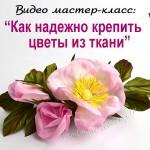 Цветы из Ткани Видео мк: Как сделать надежное крепление — ч.1