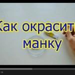 Цветы из Ткани Видео мастер-класс: Как Окрасить Манку для Тычинок