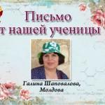 Цветы из ткани: Письмо от нашей ученицы Галины Шаповаловой.