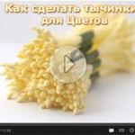 Видео Мастер-класс: Как сделать тычинки для цветов из ткани